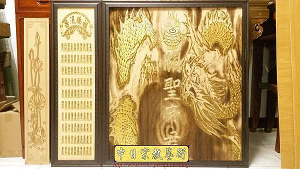 A15101.關聖帝君神桌後貼壁龍雕刻 公媽聯.jpg