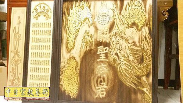 A15102.關聖帝君神桌後貼壁龍雕刻 公媽聯.jpg