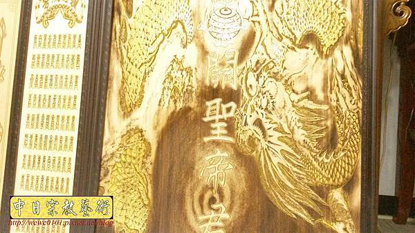 A15103.關聖帝君神桌後貼壁龍雕刻 公媽聯.jpg