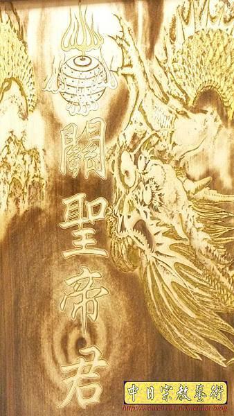 A15104.關聖帝君神桌後貼壁龍雕刻 公媽聯.jpg