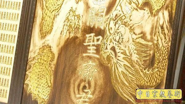 A15105.關聖帝君神桌後貼壁龍雕刻 公媽聯.jpg