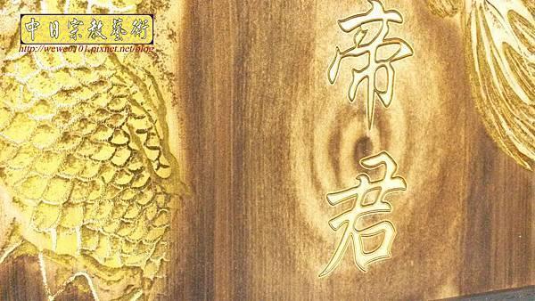A15111.關聖帝君神桌後貼壁龍雕刻 公媽聯.jpg