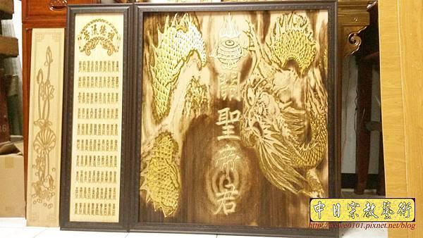 A15113.關聖帝君神桌後貼壁龍雕刻 公媽聯.jpg