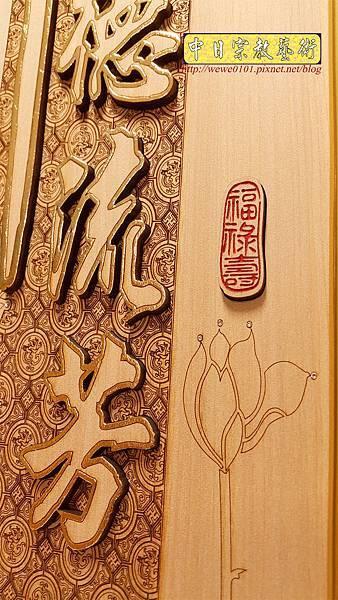 A15211.現代神桌木雕神明聯 觀世音菩薩木雕佛聯.jpg