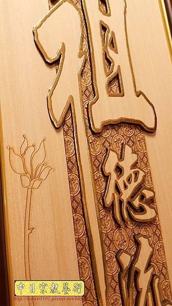 A15212.現代神桌木雕神明聯 觀世音菩薩木雕佛聯.jpg