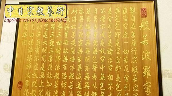 N31203.簡易佛桌 3尺6神桌 心經雕刻木雕佛聯 神桌背景.jpg