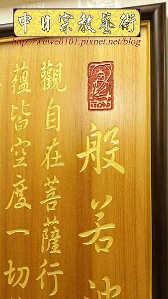 N31204.簡易佛桌 3尺6神桌 心經雕刻木雕佛聯 神桌背景.jpg