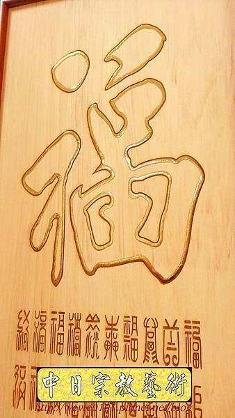 N31304.七尺佛堂佛桌神桌 西方三聖木雕佛像佛聯.jpg