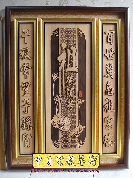 E8901.時尚祖先桌聯 現代公媽聯雕刻 2尺9木雕公媽聯.jpg
