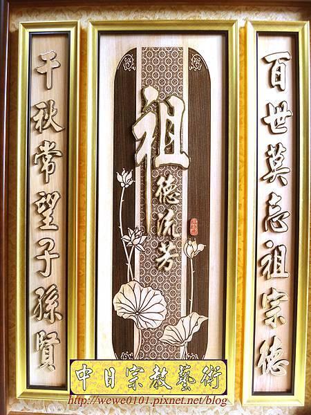 E8902.時尚祖先桌聯 現代公媽聯雕刻 2尺9木雕公媽聯.jpg