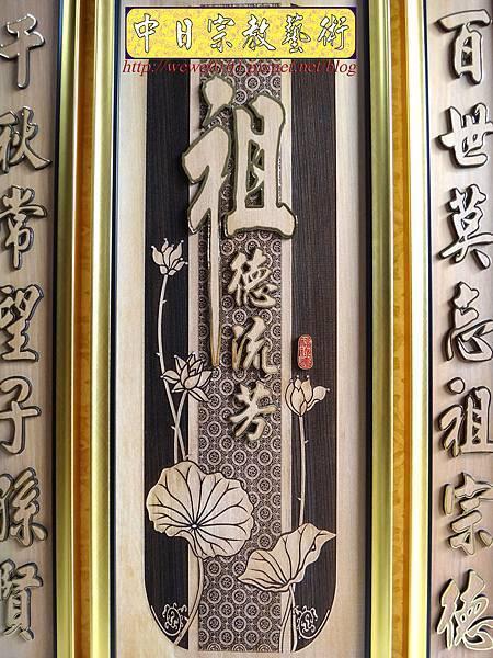 E8903.時尚祖先桌聯 現代公媽聯雕刻 2尺9木雕公媽聯.jpg