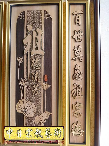 E8904.時尚祖先桌聯 現代公媽聯雕刻 2尺9木雕公媽聯.jpg