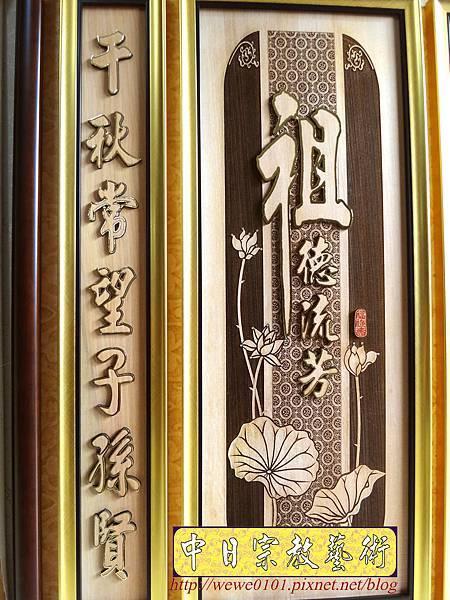 E8905.時尚祖先桌聯 現代公媽聯雕刻 2尺9木雕公媽聯.jpg
