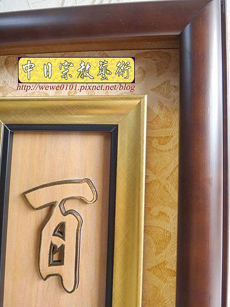 E8909.時尚祖先桌聯 現代公媽聯雕刻 2尺9木雕公媽聯.jpg