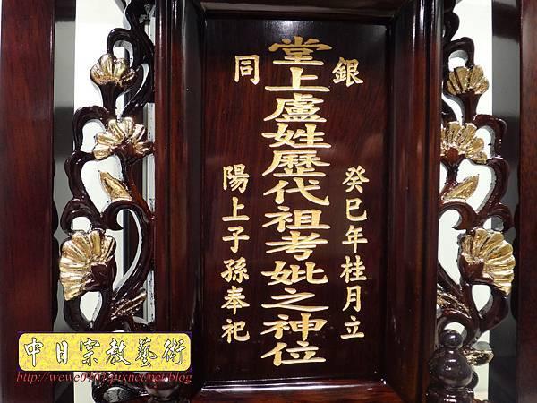 E9105.祖先牌位雕刻 9寸3祖先龕 黑紫檀公媽龕.jpg