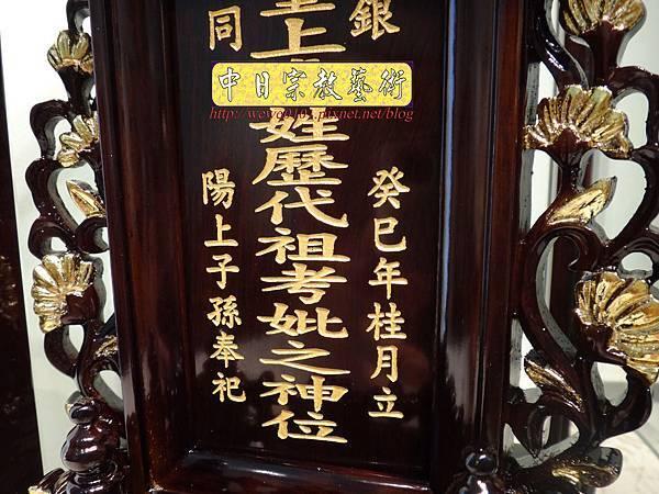 E9113.祖先牌位雕刻 9寸3祖先龕 黑紫檀公媽龕.jpg