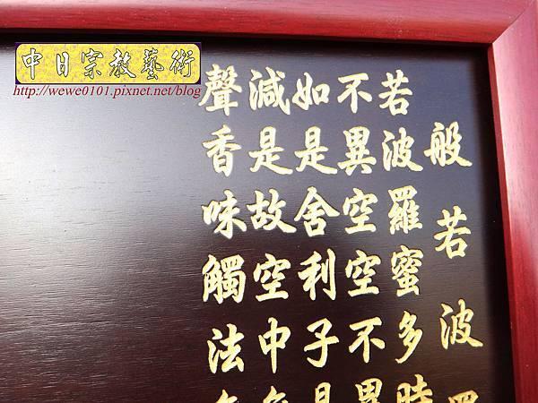 E9208.時尚公媽聯對製作 實木雕刻祖先聯 貼金箔版.jpg