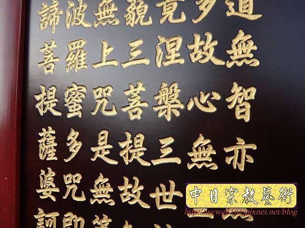 E9210.時尚公媽聯對製作 實木雕刻祖先聯 貼金箔版.jpg