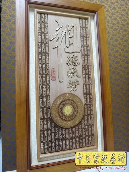 E9303.時尚祖先桌聯雕刻 現代公媽桌聯 祖德留芳 百壽實木雕刻.jpg