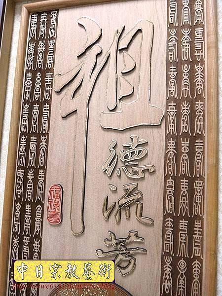 E9304.時尚祖先桌聯雕刻 現代公媽桌聯 祖德留芳 百壽實木雕刻.jpg