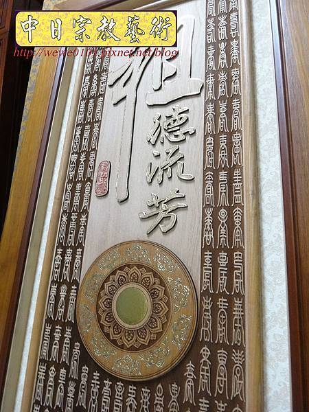 E9305.時尚祖先桌聯雕刻 現代公媽桌聯 祖德留芳 百壽實木雕刻.jpg