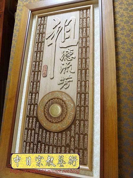 E9306.時尚祖先桌聯雕刻 現代公媽桌聯 祖德留芳 百壽實木雕刻.jpg
