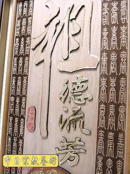 E9308.時尚祖先桌聯雕刻 現代公媽桌聯 祖德留芳 百壽實木雕刻.jpg