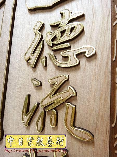 E9312.時尚祖先桌聯雕刻 現代公媽桌聯 祖德留芳 百壽實木雕刻.jpg