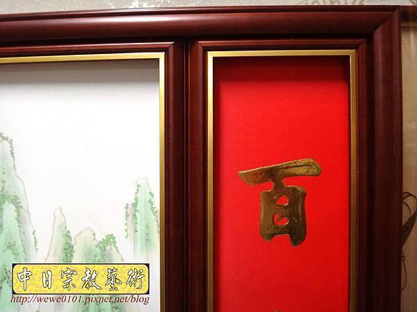 E9410.手繪福祿壽公媽桌聯 手繪財子壽公媽桌聯.jpg