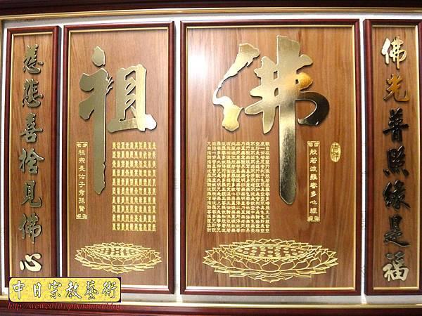B18402.蓮花座 佛祖字 心經百壽金字.jpg