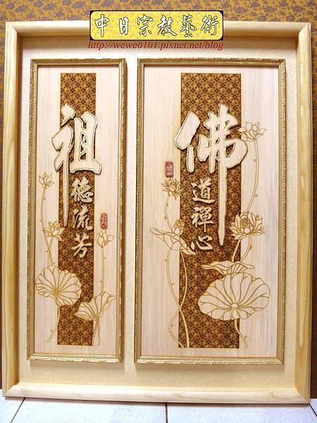 B18501.時尚神桌佛桌聯對 佛道禪心蓮花 祖德流芳.jpg