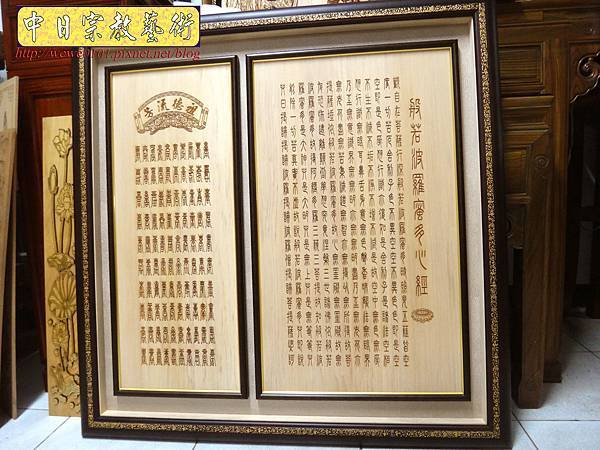 B18702.佛堂設計佛桌背景 心經 百壽 經文木雕聯.jpg