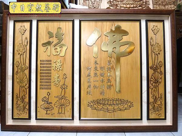 B18801.蓮花座大佛字 福祿壽 金字.jpg