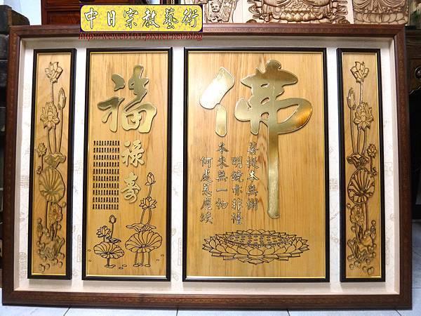 B18802.蓮花座大佛字 福祿壽 金字.jpg