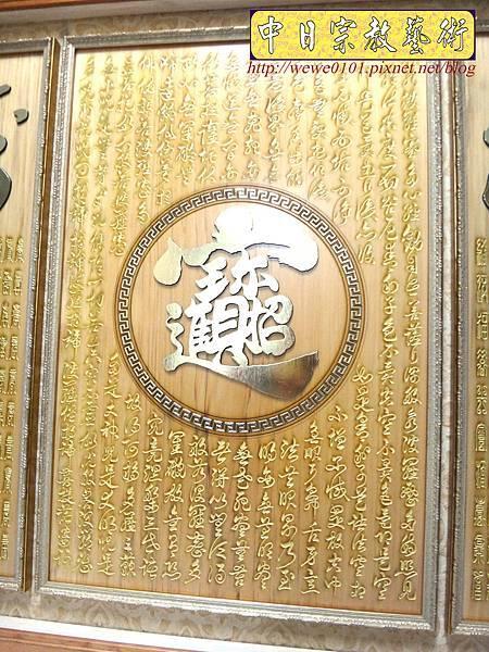 B18902.招財進寶心經聯 百福 百壽 金字.jpg