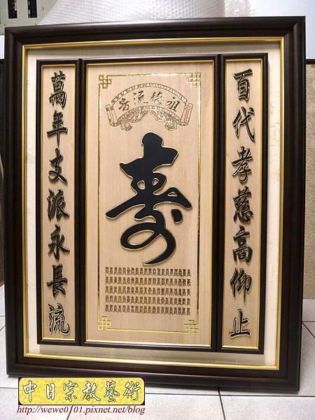 B23002.神桌背景設計~祖先用聯對 壽字 黑字金邊 百壽雷射雕刻.jpg