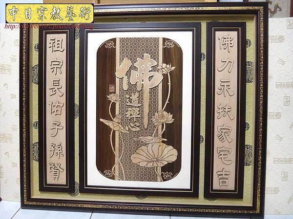 B23201.現代神桌神聯 佛道禪心 佛祖聯 宗教藝術佛桌聯.jpg