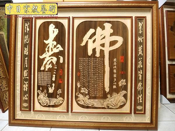 B23501.神桌聯對設計~書法真跡雕刻製作 佛壽字 經文木雕聯.jpg