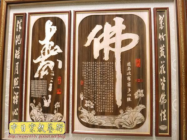 B23502.神桌聯對設計~書法真跡雕刻製作 佛壽字 經文木雕聯.jpg