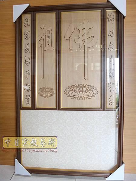 B23801.神桌背景設計~蓮花座佛祖字 宗教藝術佛桌聯.JPG