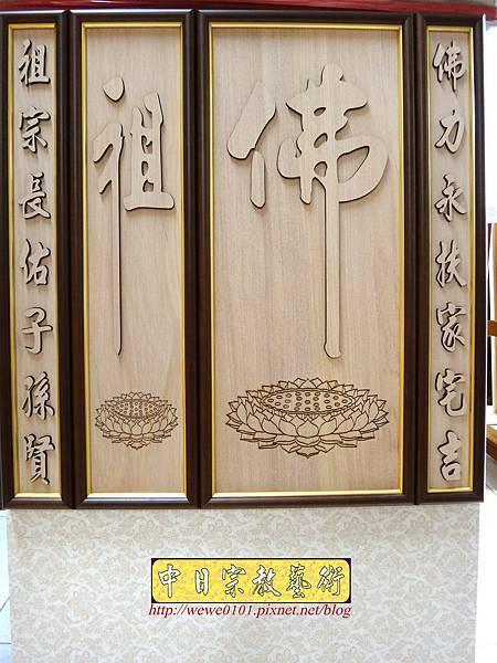 B23802.神桌背景設計~蓮花座佛祖字 宗教藝術佛桌聯.JPG