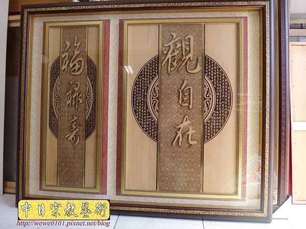 B24001.時尚神明廳神桌神聯 觀自在 福祿壽佛桌心經木雕聯.JPG