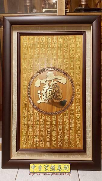 B24301.神桌背景設計~.招財進寶百福木雕聯.jpg
