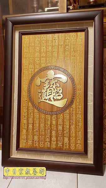 B24302.神桌背景設計~.招財進寶百福木雕聯.jpg