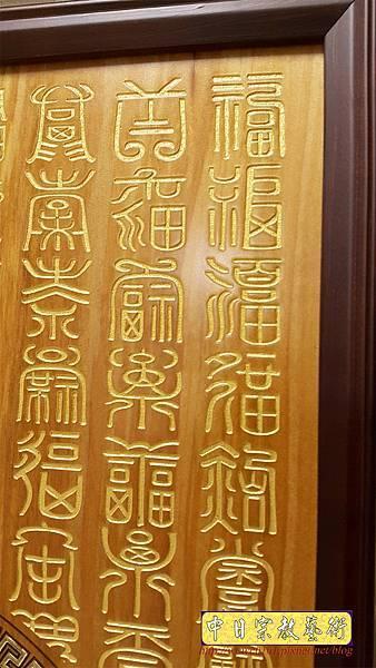B24305.神桌背景設計~.招財進寶百福木雕聯.jpg