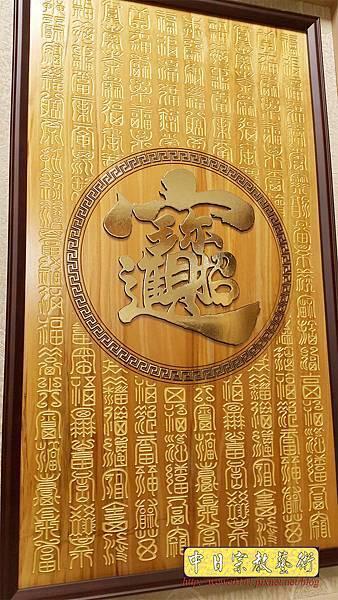 B24306.神桌背景設計~.招財進寶百福木雕聯.jpg