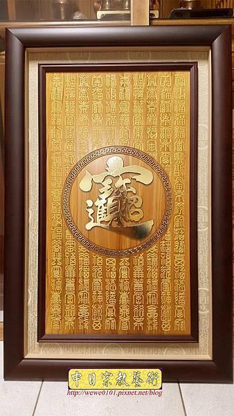 B24308.神桌背景設計~.招財進寶百福木雕聯.jpg