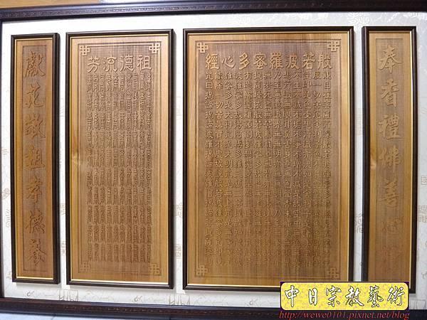 B24402.神桌背景設計~心經百壽陽雕佛聯.jpg