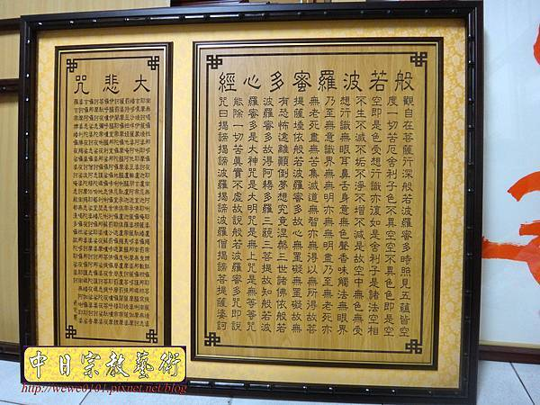 B24501.神桌背景設計~ML心經大悲咒經文木雕聯.jpg