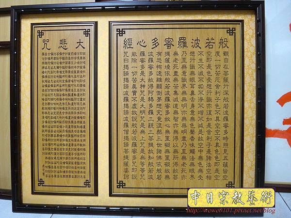 B24502.神桌背景設計~ML心經大悲咒經文木雕聯.jpg